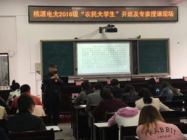 彭友林教授为学员作精彩讲座2.JPG